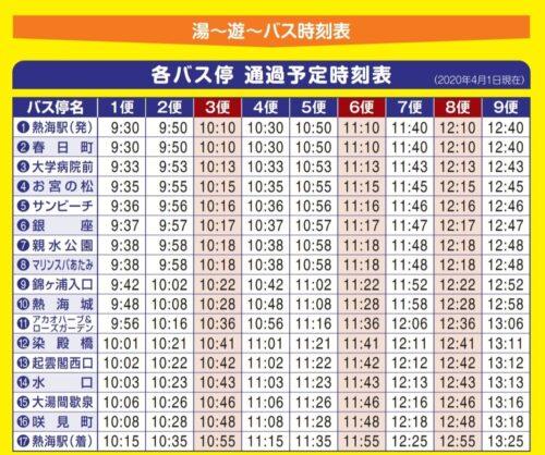 湯~游~バス時刻表1