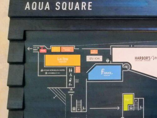 アクアスクエア館内地図