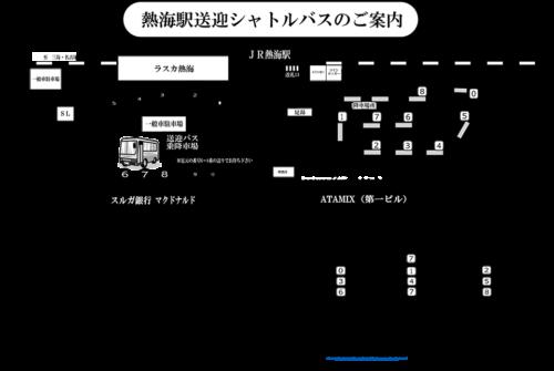 シャトルバスmap